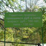Воронежский биосферный заповедник